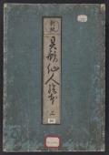 Cover of Igyol, sennin-zukushi v. 1