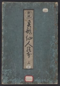 Cover of Igyō sennin-zukushi v. 1
