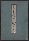 "Cover of ""Igyō sennin-zukushi"""
