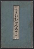 Cover of Igyol, sennin-zukushi v. 2