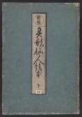 Cover of Igyol, sennin-zukushi v. 3