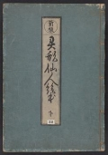 Cover of Igyō sennin-zukushi v. 3