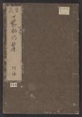 "Cover of ""Ikebana chisuji no fumoto"""