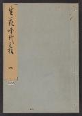 Cover of Ikebana chiyo no matsu v. 1