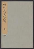 Cover of Ikebana chiyo no matsu
