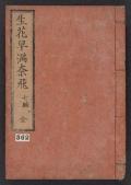 """Cover of """"Ikebana hayamanabi"""""""