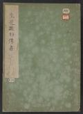 """Cover of """"Ikebana hinagata densho"""""""