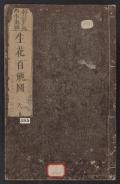 Cover of Ikebana hyakubeizu v. 1