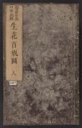 """Cover of """"Ikebana hyakubeizu"""""""