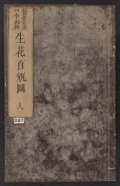 "Cover of ""Ikebana hyakubeizu"""