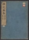 "Cover of ""Ikebana rinpon"""