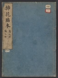 Cover of Ikebana rinpon