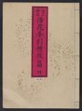 Ikebana tebikigusa : Seizan Onke Goryū. Kōhen / Jushōen Mizutani Yōga Daijin cho ; Kinshōtei Itsuga Sensei kō