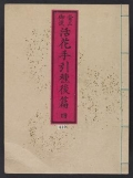 "Cover of ""Ikebana tebikigusa"""