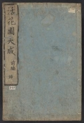 Cover of Ikebanazu taisei v. 2