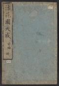 "Cover of ""Ikebanazu taisei"""