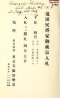 Cover of Ikeda Koshaku-ke onzohin nyusatsu.