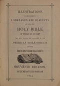 "Cover of ""Illustrations of the different languages and dialects in which the Holy Bible in whole or in part has been printed & circulated by the American Bible """