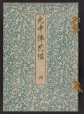 Cover of Inchū-ryū sōka kagami v. 2