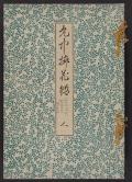 Cover of Inchū-ryū sōka kagami v. 3