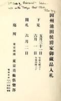 Cover of Inshu Ikeda koshaku-ke onzohin nyusatsu.