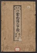"Cover of ""Ise monogatari tōsho shō"""