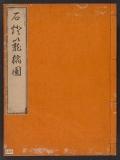 "Cover of ""Ishidōrō shukuzu"""