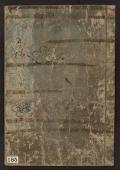 Cover of Itako zekku Shul, v. 2