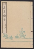 Cover of Itsukushima zue v. 8