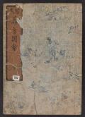 """Cover of """"Kachō shashin zui"""""""