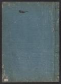 Cover of Kagetsu zushiki