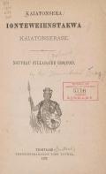 Cover of Kaiatonsera ionteweienstakwa kaiatonserase