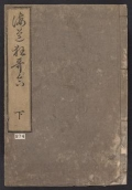 Cover of Kaidō kyōka awase v. 2