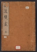 "Cover of ""Kaidō sōga"""