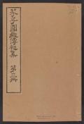 Cover of Kaishien gaden v. 1, pt. 3