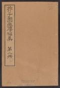 Cover of Kaishien gaden v. 1, pt. 2