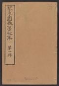 Cover of Kaishien gaden v. 1, pt. 1