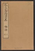 Cover of Kaishien gaden v. 2, pt. 6