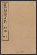 Cover of Kaishien gaden v. 2, pt. 3