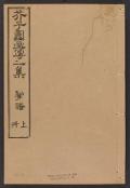 Cover of Kaishien gaden v. 2, pt. 1
