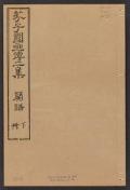 Cover of Kaishien gaden v. 2, pt. 2