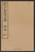 Cover of Kaishien gaden v. 2, pt. 4
