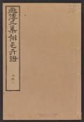 Cover of Kaishien gaden v. 3, pt. 1