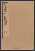 """Cover of """"Kaishien gaden"""""""
