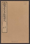 Cover of Kaishien gaden v. 3, pt. 6