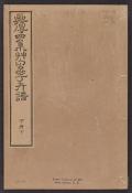 Cover of Kaishien gaden v. 4, pt. 4