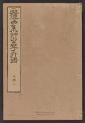 Cover of Kaishien gaden v. 4, pt. 1