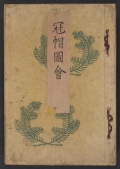 "Cover of ""Kanbō zue"""