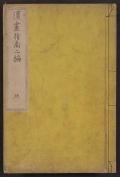 """Cover of """"Kanga shinan v. 2"""""""