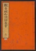 Cover of Kannongyō wadanshō zue v. 1